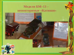 Модели БМ–13 – неповторимые «Катюши»