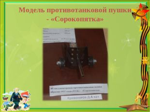 Модель противотанковой пушки - «Сорокопятка»