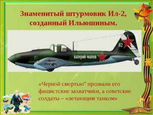 """Знаменитый штурмовик Ил-2, созданный Ильюшиным. «Черной смертью"""" прозвали его"""