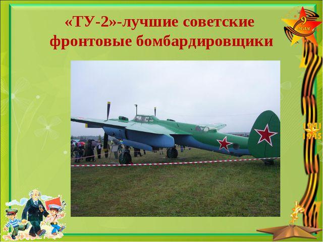 «ТУ-2»-лучшие советские фронтовые бомбардировщики