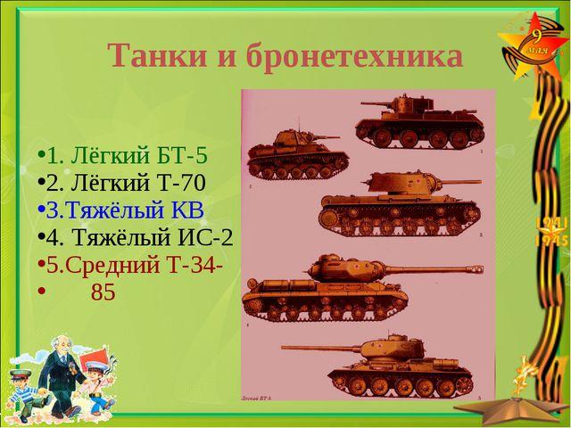 Танки и бронетехника 1. Лёгкий БТ-5 2. Лёгкий Т-70 3.Тяжёлый КВ 4. Тяжёлый ИС...