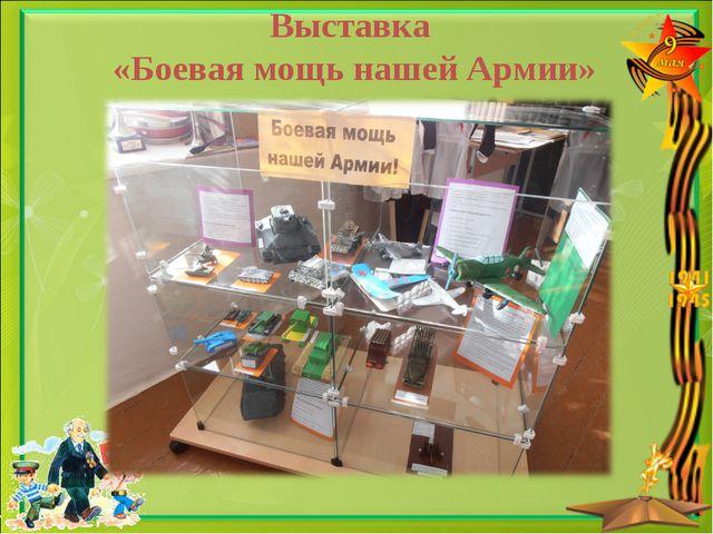 Выставка «Боевая мощь нашей Армии»