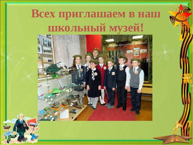 Всех приглашаем в наш школьный музей!