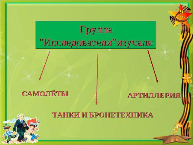 """Группа """"Исследователи""""изучали САМОЛЁТЫ ТАНКИ И БРОНЕТЕХНИКА АРТИЛЛЕРИЯ"""