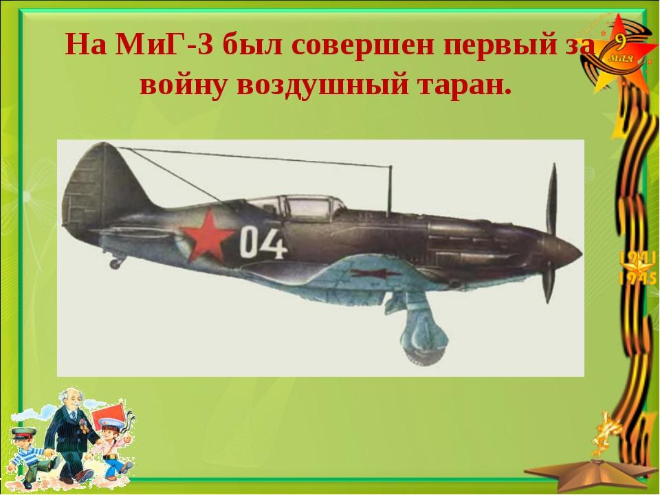 На МиГ-3 был совершен первый за войну воздушный таран.