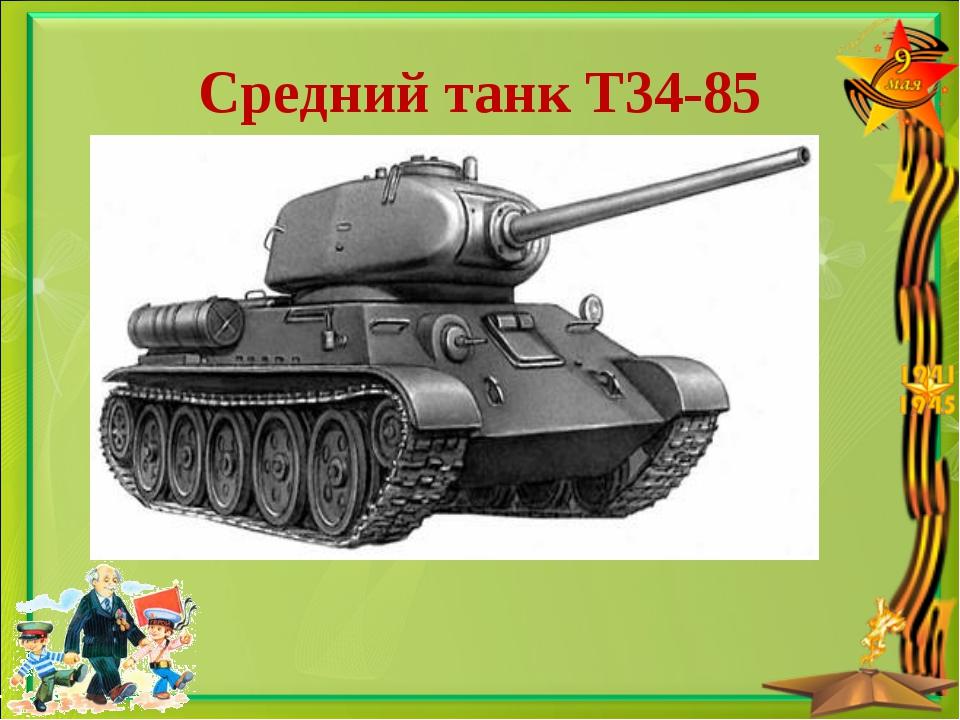 Средний танк Т34-85