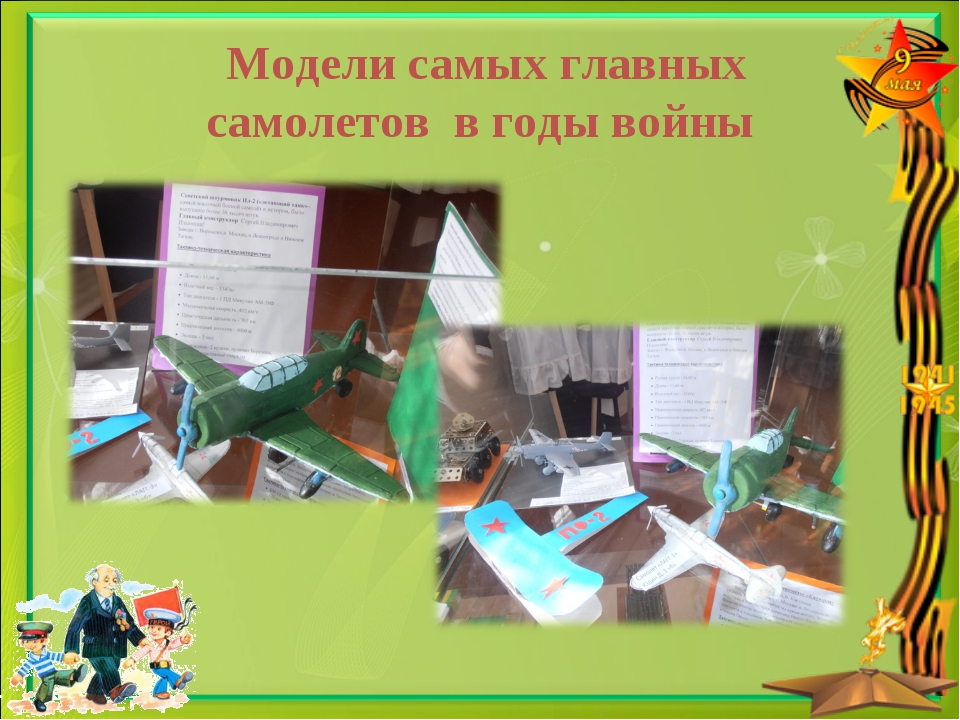 Модели самых главных самолетов в годы войны