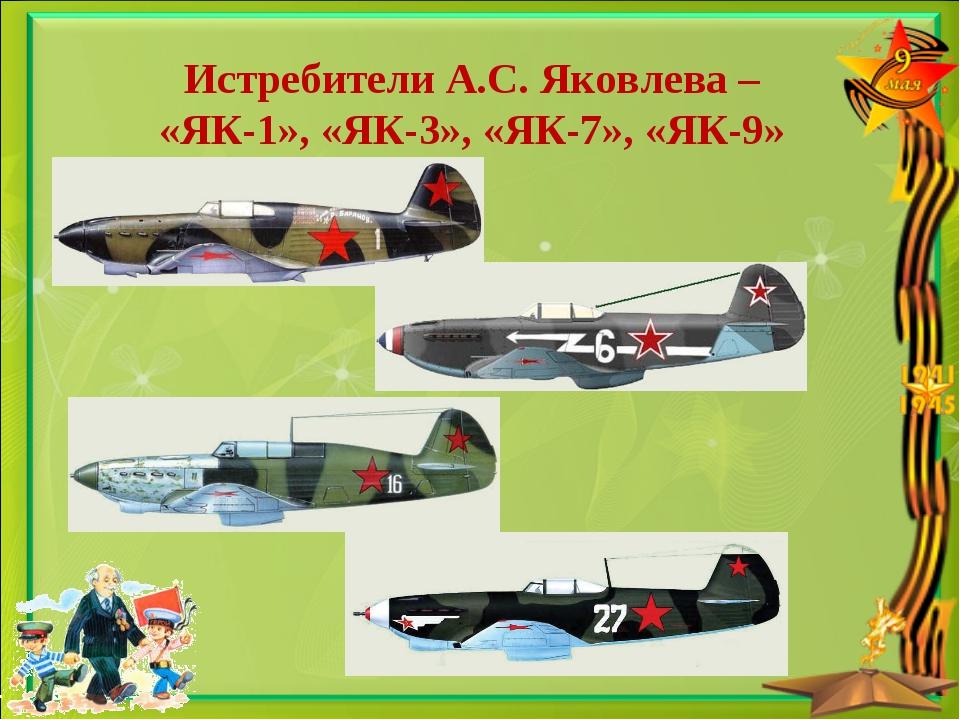 Истребители А.С. Яковлева – «ЯК-1», «ЯК-3», «ЯК-7», «ЯК-9»