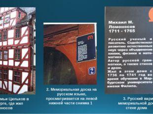 1. Дом семьи Цильхов в Марбурге, где жил М.В.Ломоносов  2. Мемориальная доск
