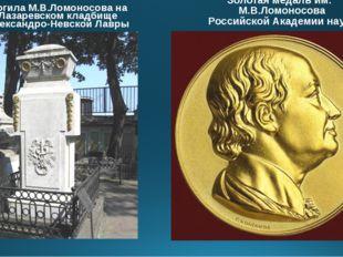 Могила М.В.Ломоносова на Лазаревском кладбище Александро-Невской Лавры Золота
