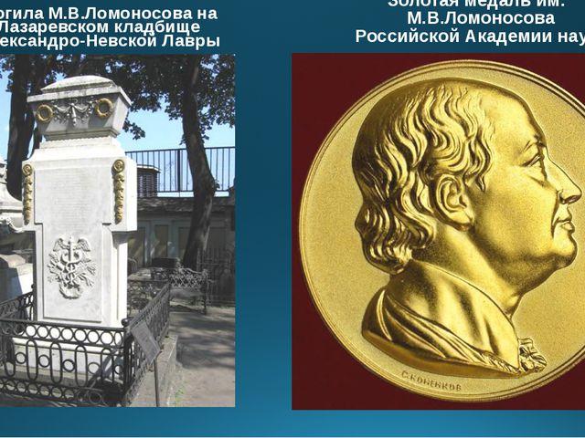 Могила М.В.Ломоносова на Лазаревском кладбище Александро-Невской Лавры Золота...