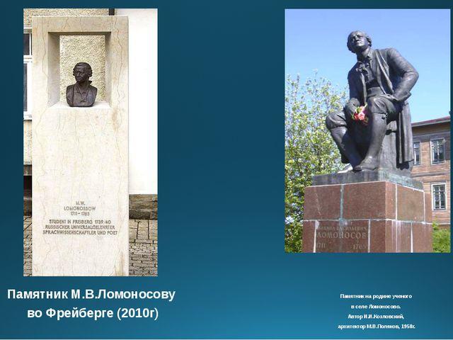 Памятник М.В.Ломоносову во Фрейберге (2010г) Памятник на родине ученого в сел...