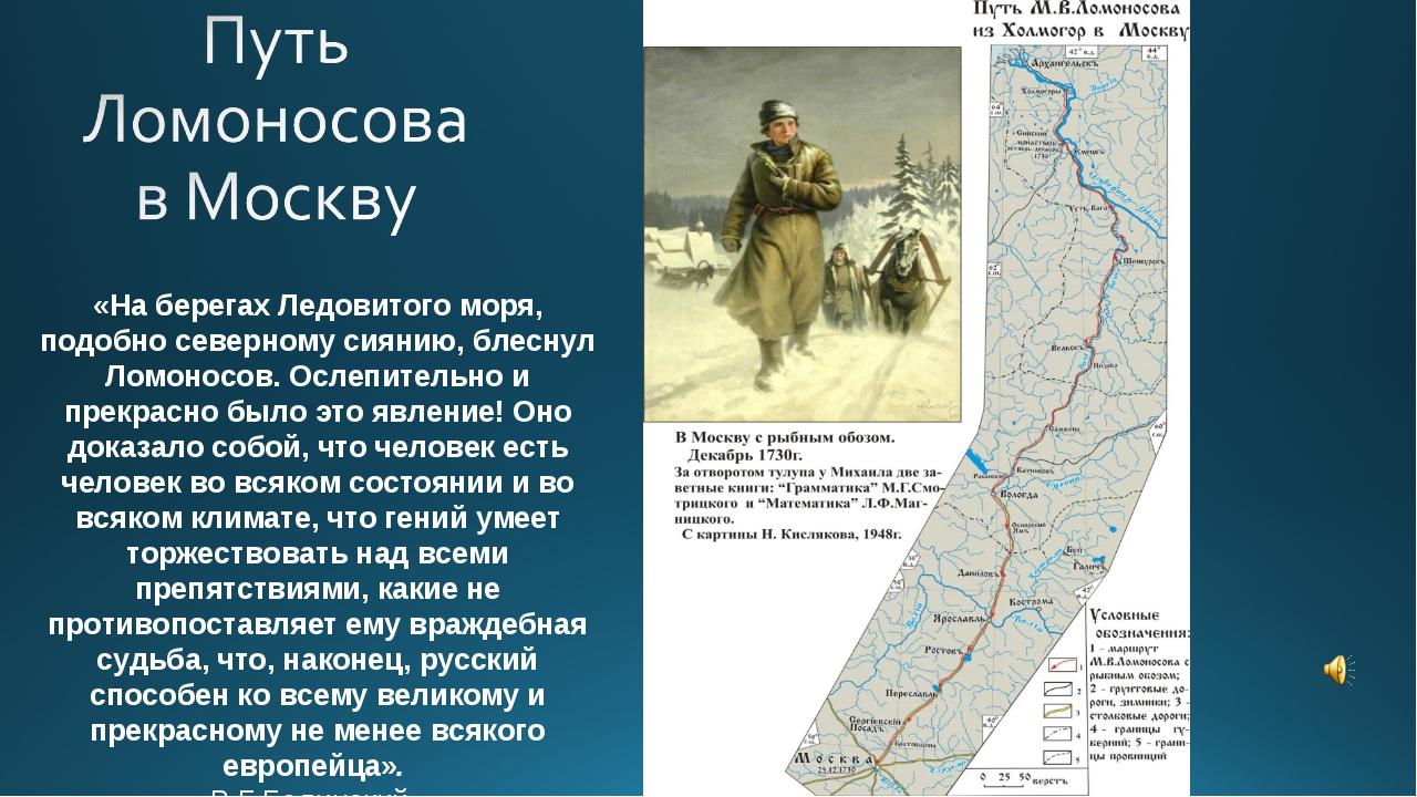 «На берегах Ледовитого моря, подобно северному сиянию, блеснул Ломоносов. Осл...