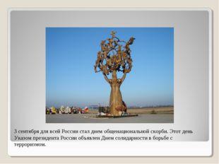 3 сентября для всей России стал днем общенациональной скорби. Этот день Указ