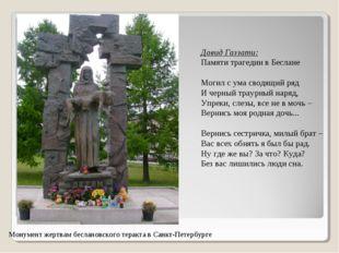 Давид Газзати: Памяти трагедии в Беслане  Могил с ума сводящий ряд И черный