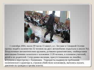 1 сентября 2004, около 09 часов 15 минут, в г. Беслане в Северной Осетии груп