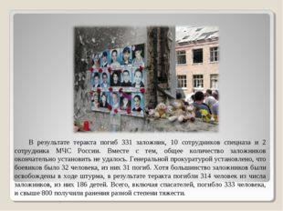 В результате теракта погиб 331 заложник, 10 сотрудников спецназа и 2 сотрудн
