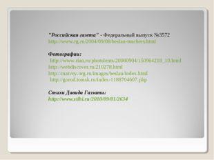 """""""Российская газета"""" - Федеральный выпуск №3572 http://www.rg.ru/2004/09/08/b"""