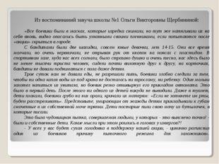 Из воспоминаний завуча школы №1 Ольги Викторовны Щербининой: «Все боевики был