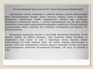Из воспоминаний завуча школы №1 Ольги Викторовны Щербининой: «Настоящим герое