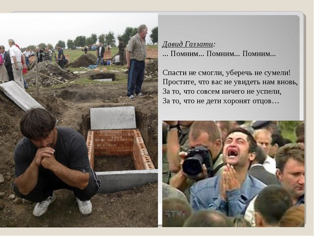Давид Газзати: ... Помним... Помним... Помним... Спасти не смогли, уберечь н...