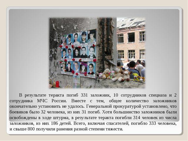 В результате теракта погиб 331 заложник, 10 сотрудников спецназа и 2 сотрудн...