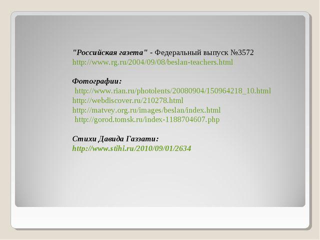 """""""Российская газета"""" - Федеральный выпуск №3572 http://www.rg.ru/2004/09/08/b..."""