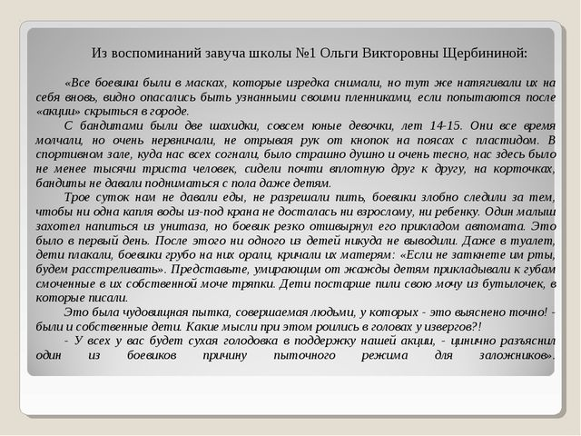 Из воспоминаний завуча школы №1 Ольги Викторовны Щербининой: «Все боевики был...