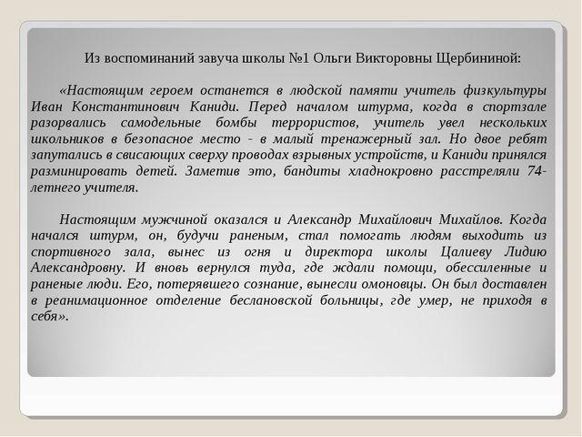 Из воспоминаний завуча школы №1 Ольги Викторовны Щербининой: «Настоящим герое...