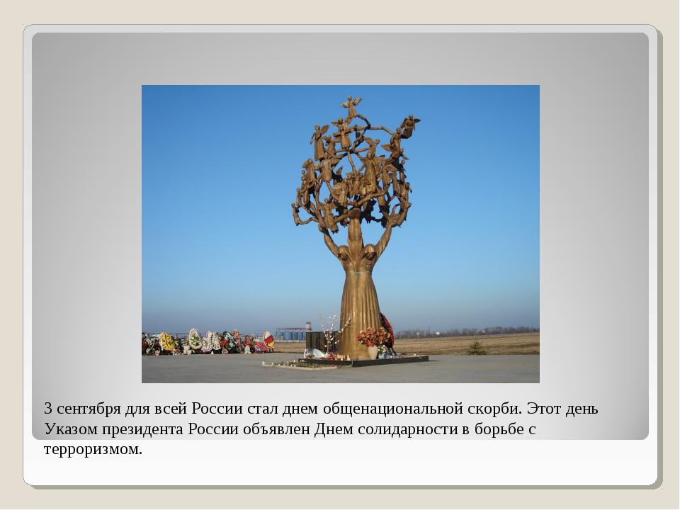 3 сентября для всей России стал днем общенациональной скорби. Этот день Указ...