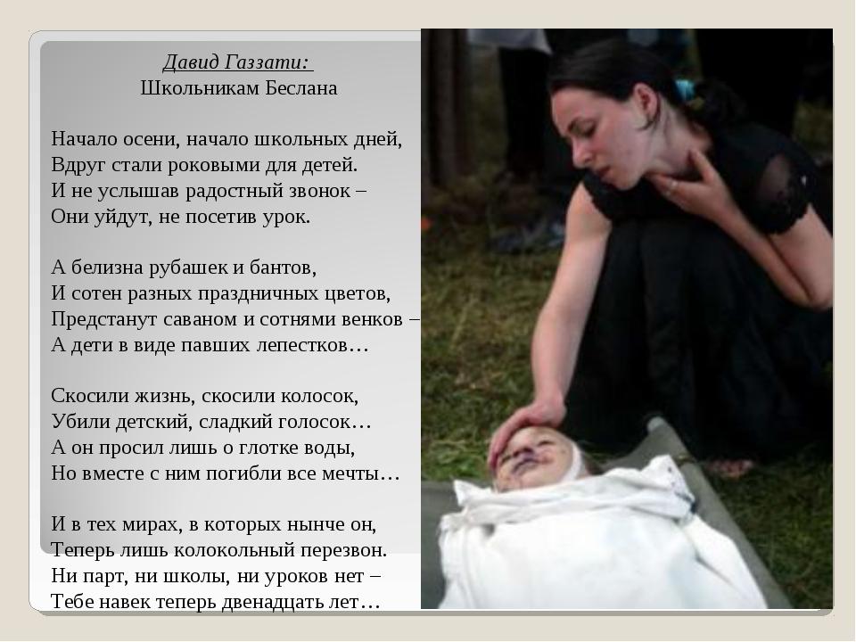 Давид Газзати: Школьникам Беслана Начало осени, начало школьных дней, Вд...
