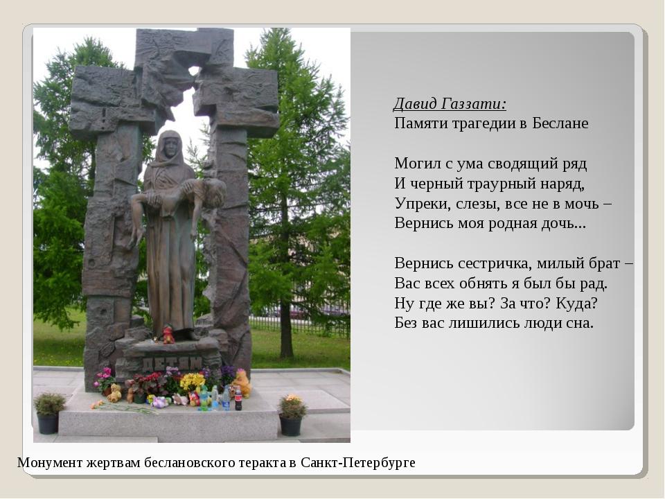 Давид Газзати: Памяти трагедии в Беслане  Могил с ума сводящий ряд И черный...