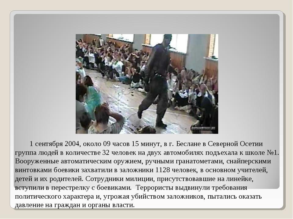 1 сентября 2004, около 09 часов 15 минут, в г. Беслане в Северной Осетии груп...