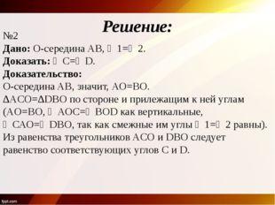 №2 Дано: О-середина AB, ∠1=∠2. Доказать: ∠C=∠D. Доказательство: О-середина AB