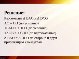 Решение: Рассмотрим ∆ BAO и ∆ DCO. AO = CO (по условию)