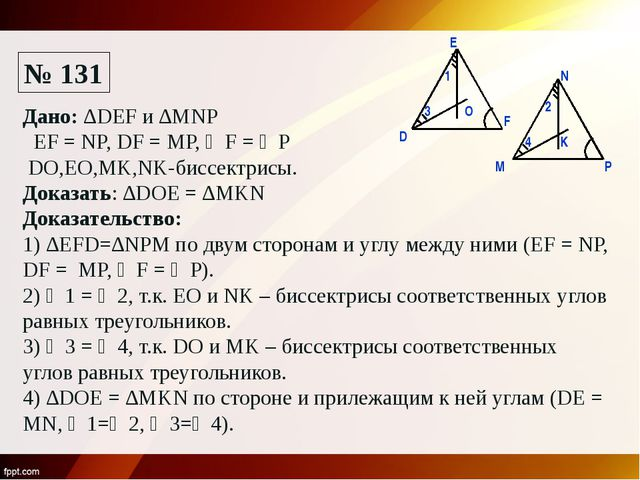 № 131 D E F O M N P K Дано: ∆DEF и ∆MNP EF = NP, DF = MP, ∠F = ∠P DO,EO,MK,NK...