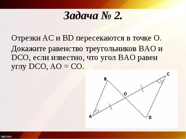 Отрезки AC и BD пересекаются в точке O. Докажите равенство треугольников BAO...