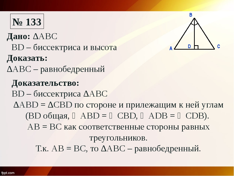 № 133 Дано: ∆АВС BD – биссектриса и высота Доказать: ∆АВС – равнобедренный А...
