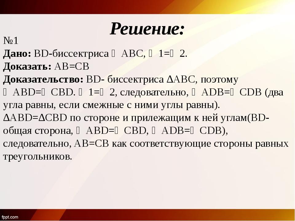 №1 Дано: BD-биссектриса ∠ABC, ∠1=∠2. Доказать: AB=CB Доказательство: BD- бисс...