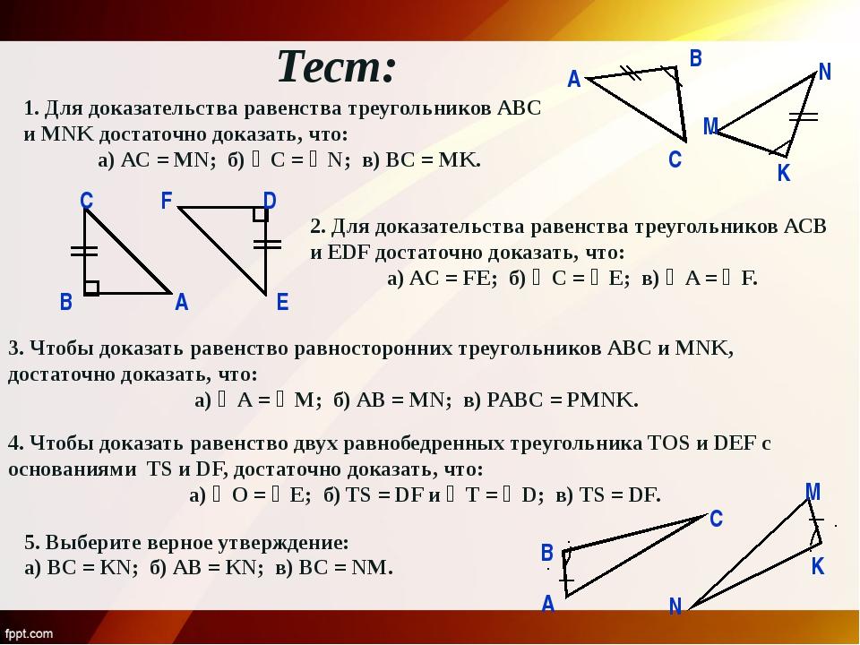 Тест: 1. Для доказательства равенства треугольников АВС и MNK достаточно дока...