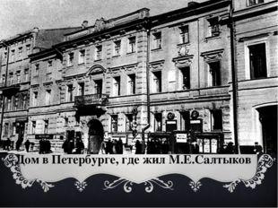 Дом в Петербурге, где жил М.Е.Салтыков