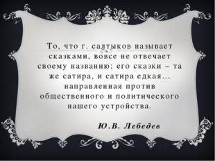 То, что г. салтыков называет сказками, вовсе не отвечает своему названию; его