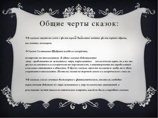 Общие черты сказок: В сказках ощутима связь с фольклором: сказочные зачины, ф