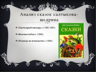 Анализ сказок салтыкова-щедрина «Премудрый пискарь.» (1882-1883). «Вяленая во