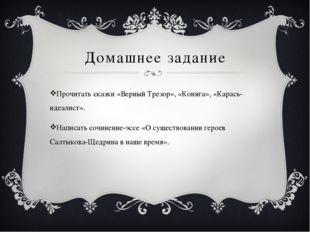 Домашнее задание Прочитать сказки «Верный Трезор», «Коняга», «Карась-идеалист