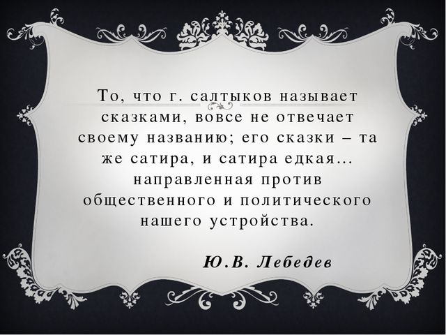 То, что г. салтыков называет сказками, вовсе не отвечает своему названию; его...