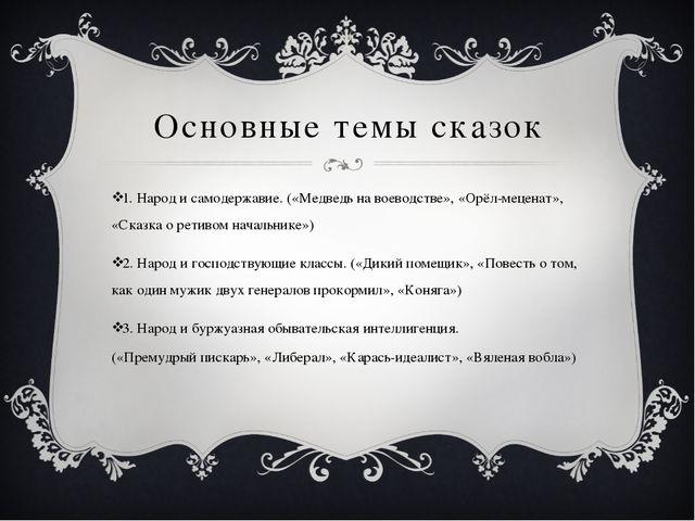 Основные темы сказок 1. Народ и самодержавие. («Медведь на воеводстве», «Орёл...