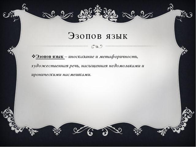 Эзопов язык Эзопов язык – иносказание и метафоричность, художественная речь,...