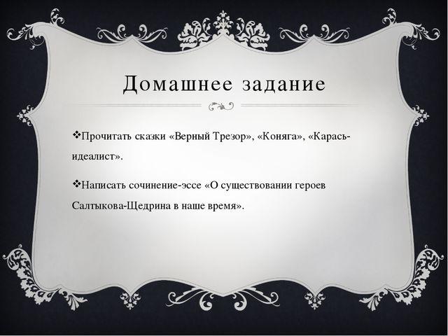 Домашнее задание Прочитать сказки «Верный Трезор», «Коняга», «Карась-идеалист...