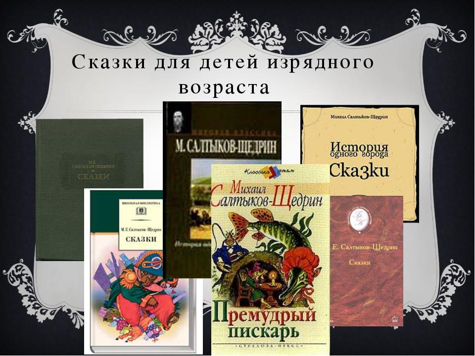 Сказки для детей изрядного возраста